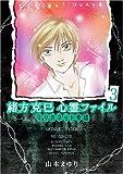 緒方克巳心霊ファイル 3 (MBコミックス 霊能者緒方克己シリーズ)