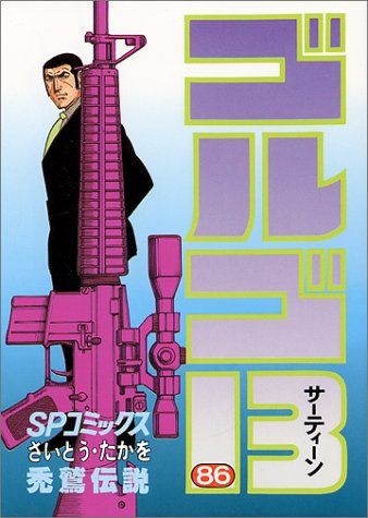 ゴルゴ13 (86) (SPコミックス)の詳細を見る