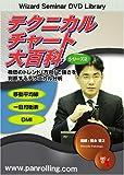 DVD テクニカルチャート大百科 シリーズ2 トレンド編 (<DVD>)