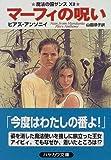 マーフィの呪い―魔法の国ザンス〈12〉 (ハヤカワ文庫FT)