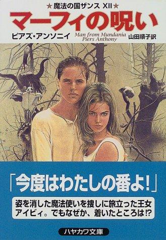 マーフィの呪い―魔法の国ザンス〈12〉 (ハヤカワ文庫FT)の詳細を見る