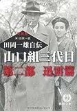 山口組三代目 田岡一雄自伝〈第2部〉迅雷篇 (徳間文庫)