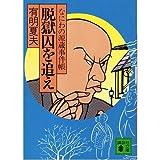 脱獄囚を追え―なにわの源蔵事件帳 (講談社文庫)