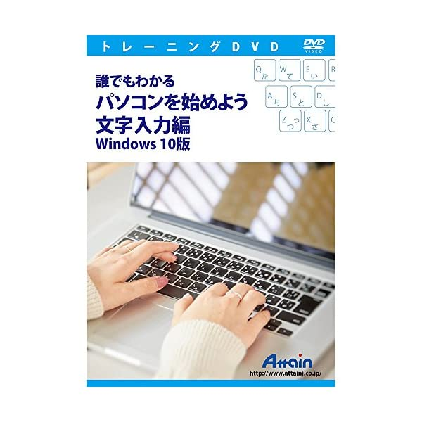 誰でもわかる パソコンを始めよう 文字入力編 ...の紹介画像5