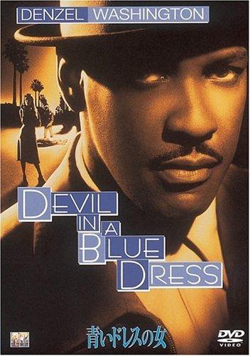 青いドレスの女 [DVD]の詳細を見る