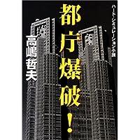 都庁爆破!