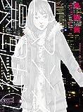 ロマンス暴風域 1 (SPA!コミックス)