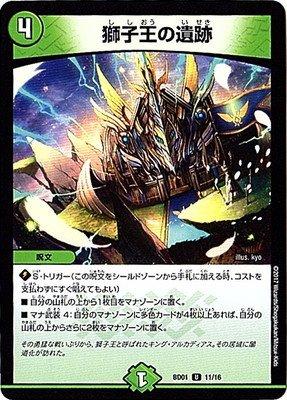 デュエルマスターズDMBD-01/クロニクル・レガシー・デッキ アルカディアス鎮魂歌/BD-01/11/U/獅子王の遺跡