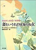 妻という名の見知らぬ女 (角川文庫)