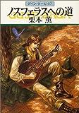 ノスフェラスへの道―グイン・サーガ〈97〉 (ハヤカワ文庫JA)