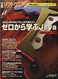 ゼロから学ぶ JAVA JBUILDER 7版 (日経BPパソコンベストムック)