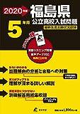 福島県 公立高校 入試過去問題 2020年度版 《過去5年分収録》 英語リスニング問題音声データダウンロード+CD付 (Z7)