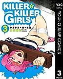 KILLER☆KILLER GIRLS キラキラガールズ 3 (ヤングジャンプコミックスDIGITAL)