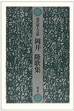 岡井隆歌集 (現代歌人文庫 2)