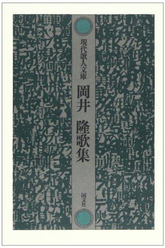 岡井隆歌集 (現代歌人文庫 2)の詳細を見る