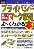図解入門ビジネス最速プライバシーマーク取得がよ~くわかる本 新JIS対応版 (How‐nual Business Guide Book)