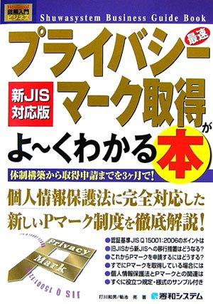 図解入門ビジネス最速プライバシーマーク取得がよ~くわかる本 新JIS対応版 (How‐nual Business Guide Book)の詳細を見る