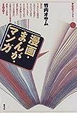 漫画・まんが・マンガ (PCCブックス)