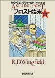 PDFを無料でダウンロード フロスト始末 上 (創元推理文庫)
