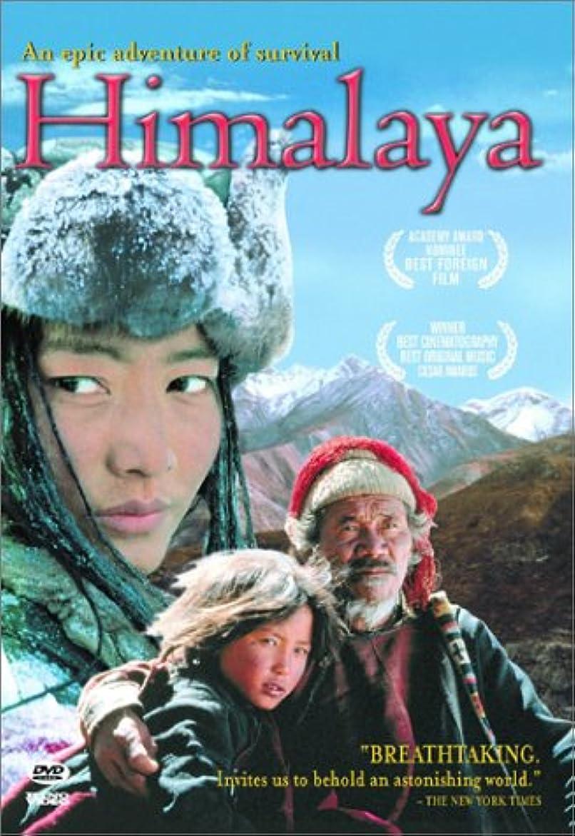 落とし穴ケージ理由Himalaya
