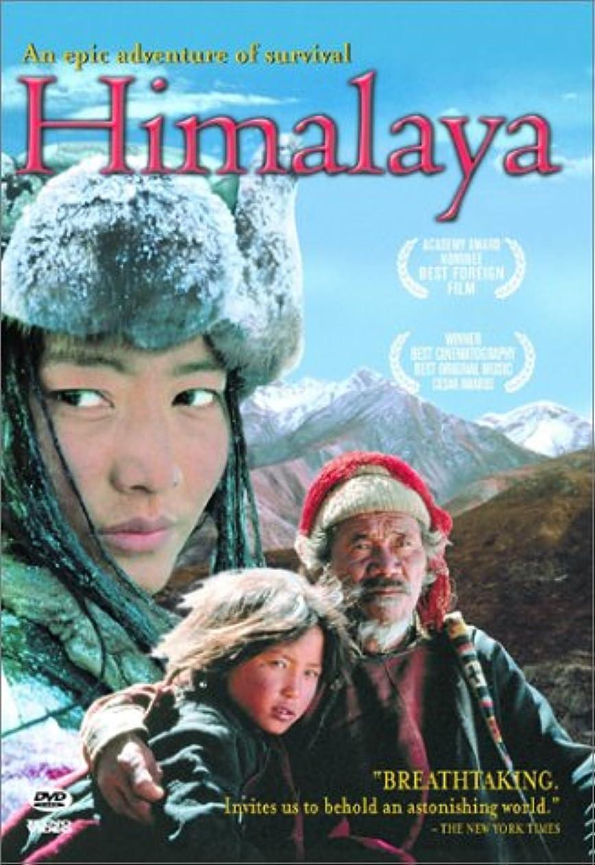 摂動競う機密Himalaya