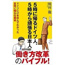 5時に帰るドイツ人、5時から頑張る日本人 ドイツに27年住んでわかった定時に帰る仕事術 (SB新書)