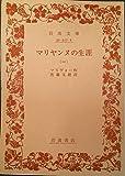 マリヤンヌの生涯〈第1〉 (1957年) (岩波文庫)