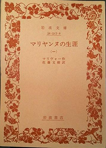 マリヤンヌの生涯〈第1〉 (1957年) (岩波文庫)の詳細を見る