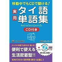 実用タイ語単語集―移動中でもCDで聞ける!