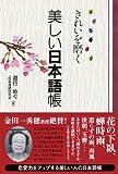 きれいを磨く美しい日本語帳 画像