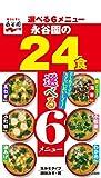 永谷園の24食のおみそ汁 24食 ×3個