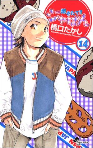 焼きたて!!ジャぱん (14) (少年サンデーコミックス)の詳細を見る