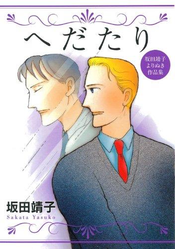 へだたり 坂田靖子よりぬき作品集 (ピュアフルコミックス)の詳細を見る
