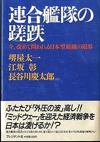 連合艦隊の蹉跌―今、改めて問われる日本型組織の限界