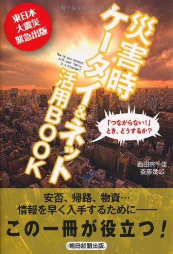 災害時 ケータイ&ネット活用BOOK 「つながらない!」とき、どうするか?の詳細を見る