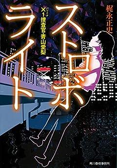 ストロボライト ×1捜査官・青山愛梨 (ハルキ文庫 か)