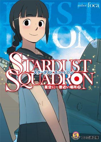 STARDUST SQUADRON 星空に一番近い場所 (2) (ファミ通文庫)の詳細を見る