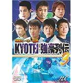 戦国ヒーロー伝説 KYOTEI強豪列伝3 [DVD]