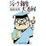 ジョーク雑学大百科 (新潮文庫)