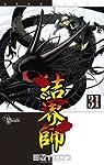 結界師 31 (少年サンデーコミックス)