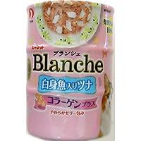 キャネット ブランシェ ぷるぷるコラーゲンプラス 白身魚入りツナ 70g×3缶パック CBC-2