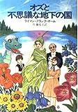 オズと不思議な地下の国 (ハヤカワ文庫 NV (380))