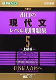 出口の現代文レベル別問題集 5(上級編)―大学受験 (東進ブックス レベル別問題集シリーズ)