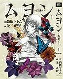 ムヨン-影無し 1 (GAコミックス) (グリーンアローコミックス)