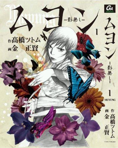 ムヨン-影無し 1 (GAコミックス) (グリーンアローコミックス)の詳細を見る