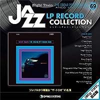 ジャズLPレコードコレクション 69号 (ナイト・トレイン オスカー・ピーターソン) [分冊百科] (LPレコード付) (ジャズ・LPレコード・コレクション)