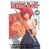 小説 BAMBOO BLADE 合宿と呪いの竹刀 (ヤングガンガンノベルズ)