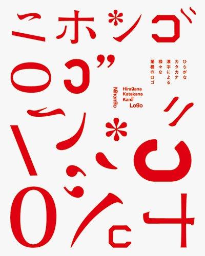 ニホンゴ ロゴ―ひらがな、カタカナ、漢字による様々な業種のロゴの詳細を見る