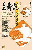 日本昔話ハンドブック 新版