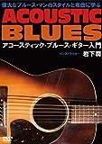 偉大なブルース・マンと名曲に学ぶアコースティック・ブルース・ギター入門[DVD]